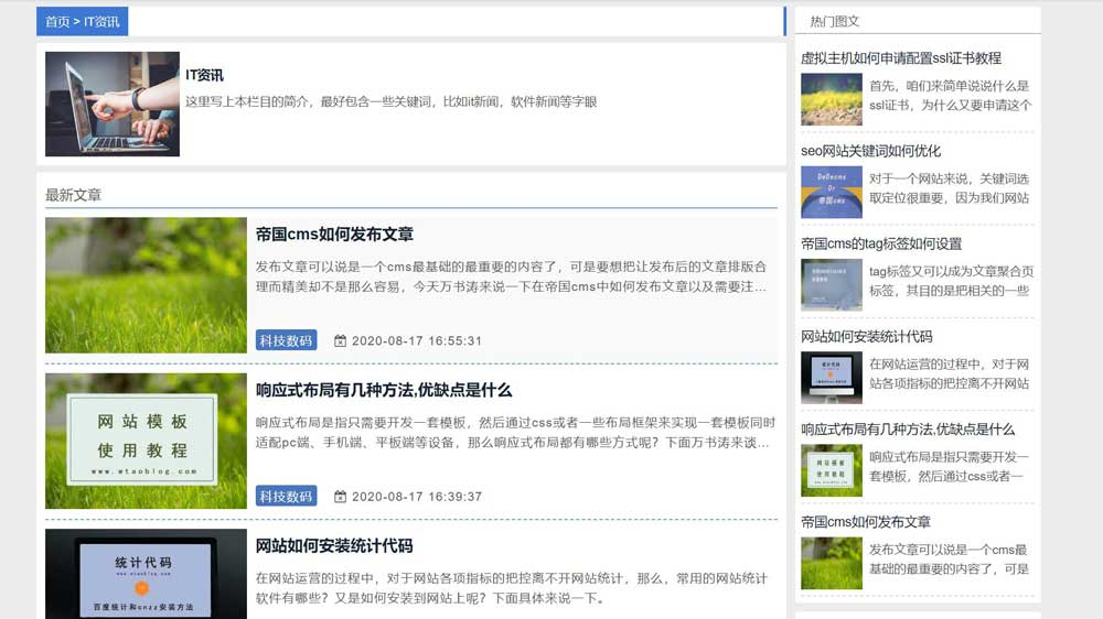 蓝色心情个人博客模板带缩略图列表截图二