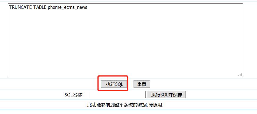 帝国系统中文章和栏目ID重新归零的操作方法