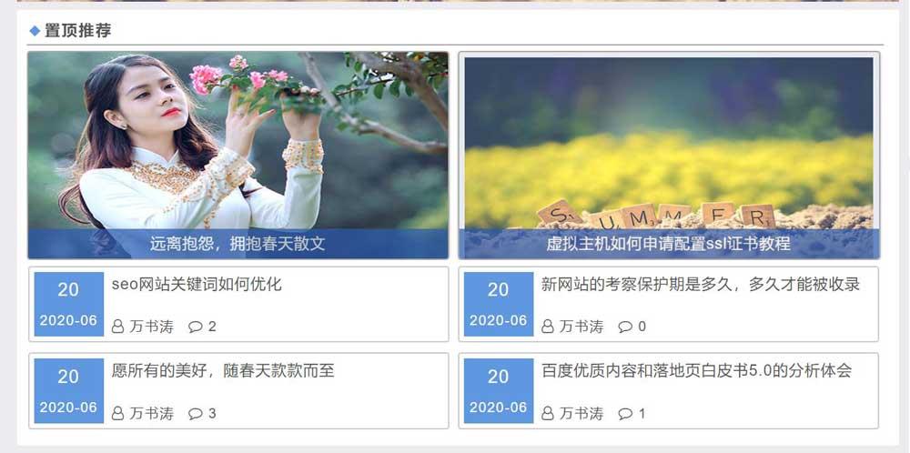 优秀好看的蓝色心情个人博客模板特色介绍-个人博客网站搭建