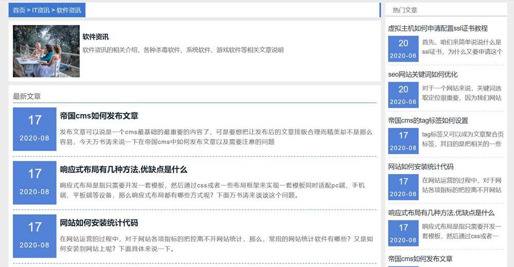 蓝色心情个人博客模板无图列表截图一