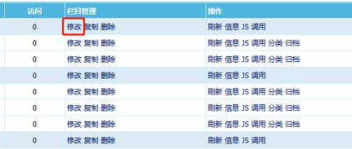帝国系统列表页显示的文章按ID大小升序或降序排列的方法