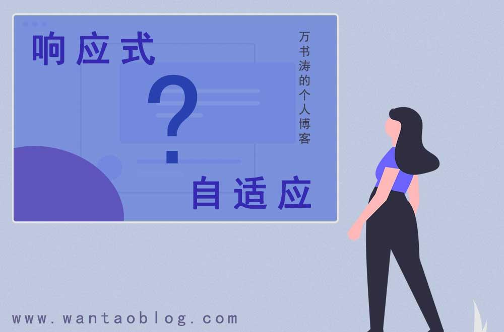 响应式和自适应网站的区别-个人博客网站搭建