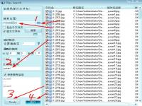 图片批量处理软件,Files Search(图片批量重命名软件)下载