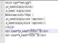 自适应网站PC端和移动端展示不同内容的方法