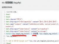 wordpress标签页面自定义标题代码分享