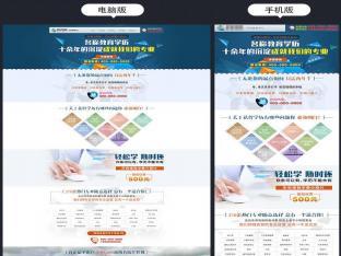 教育类竞价单页面 高转化SEM着陆页
